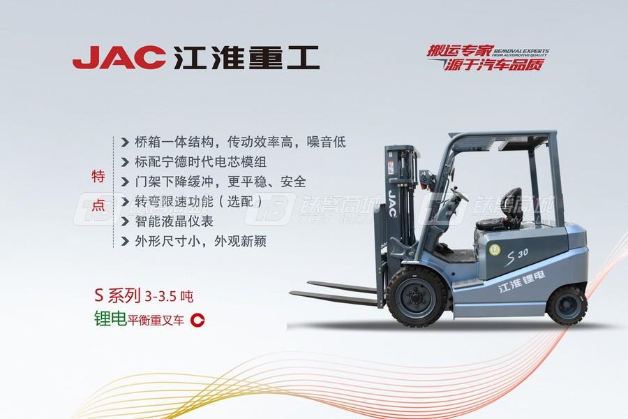 江淮重工CPD30S电动叉车