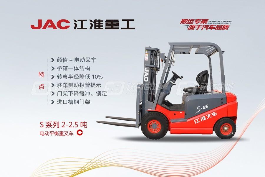 江淮重工CPD20S电动平衡重叉车