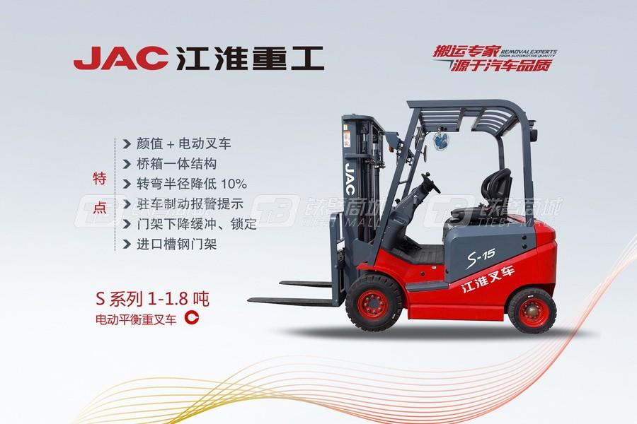江淮重工CPD15S电动叉车
