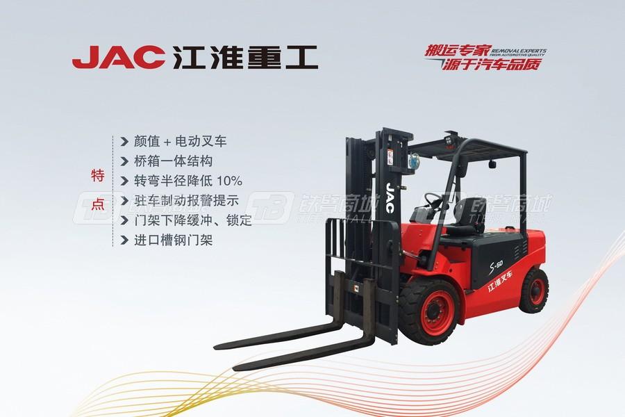 江淮重工CPD60S电动叉车