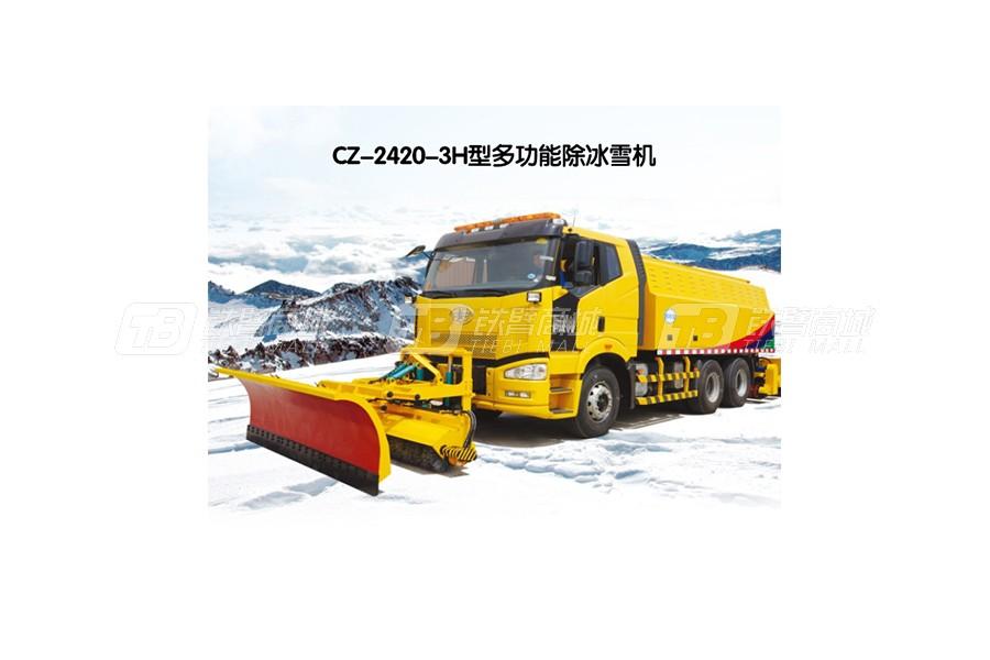 全欧CZ-2420-3H多功能除冰雪机