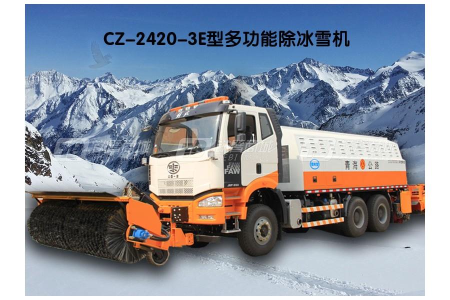 全欧CZ-2420-3E多功能除冰雪机