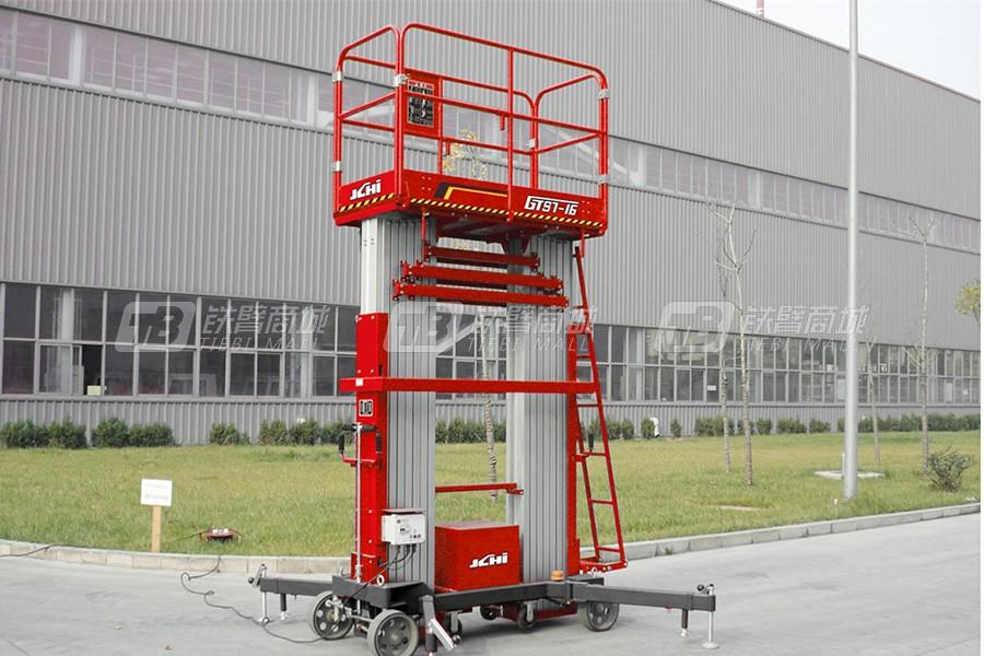 京城重工GTS7T12双桅柱式高空作业平台