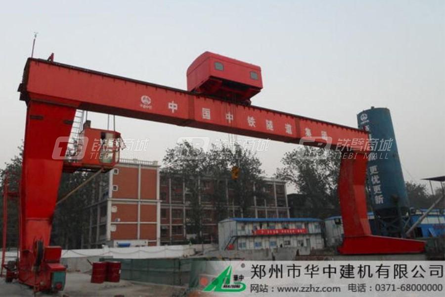 华中建机MDG15-24-7L型龙门吊