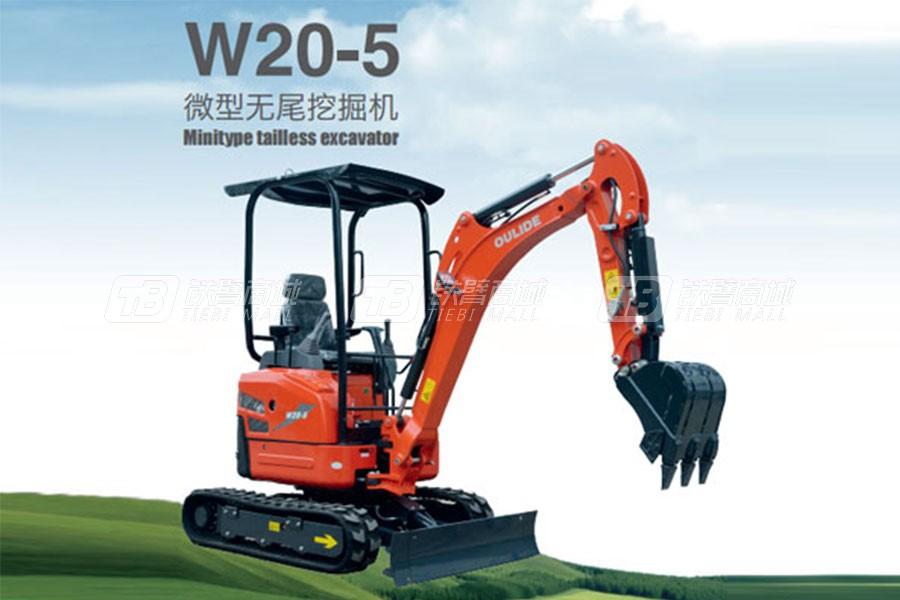 欧利德w20-5微型无尾挖掘机