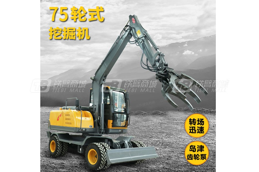 捷克机械JKW-75轮式挖掘机