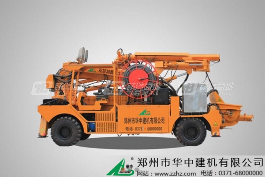 华中建机HZSP30喷湿机