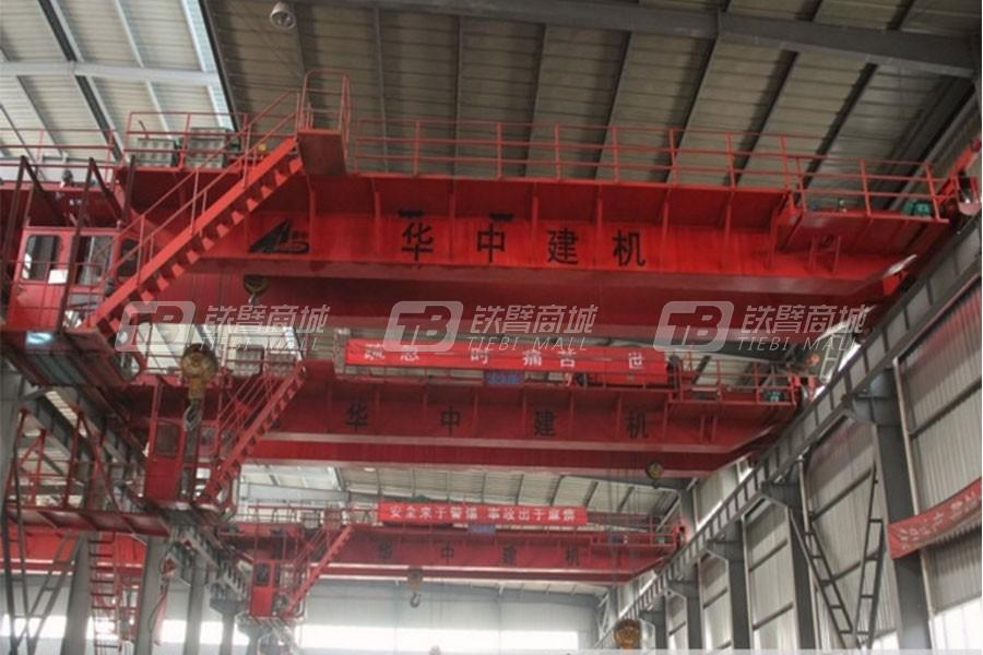 华中建机QD16/3.2电动双梁桥式起重机