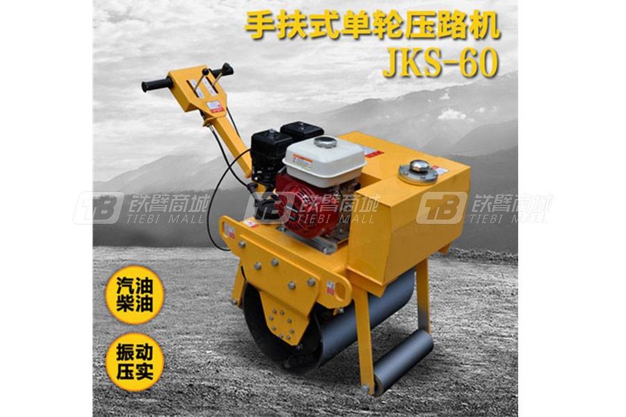 捷克机械JKS-60手扶压路机