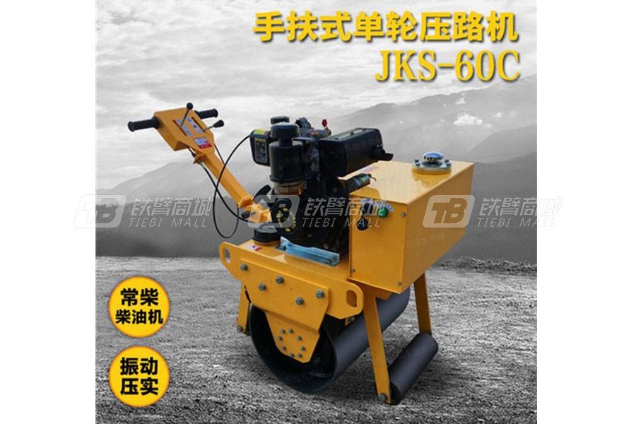 捷克机械JKS-60C手扶压路机