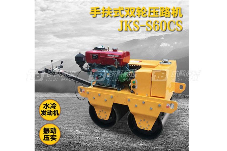 捷克机械JKS-S60CS手扶压路机