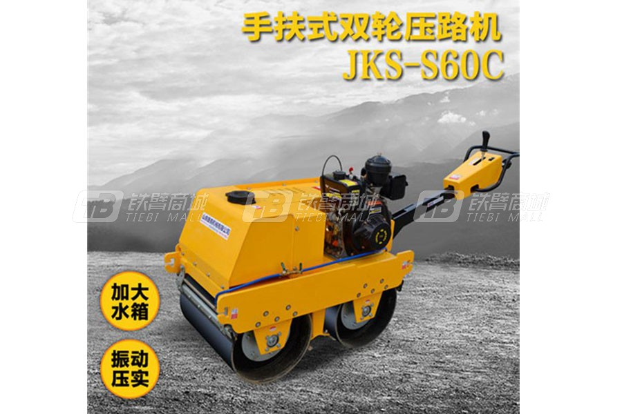捷克机械JKS-S60C手扶压路机