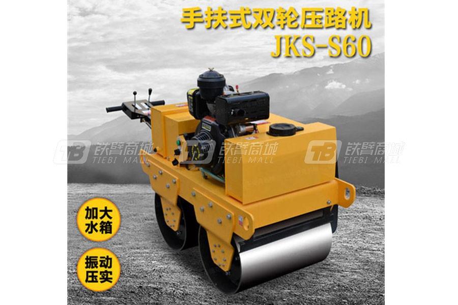 捷克机械JKS-S60手扶压路机