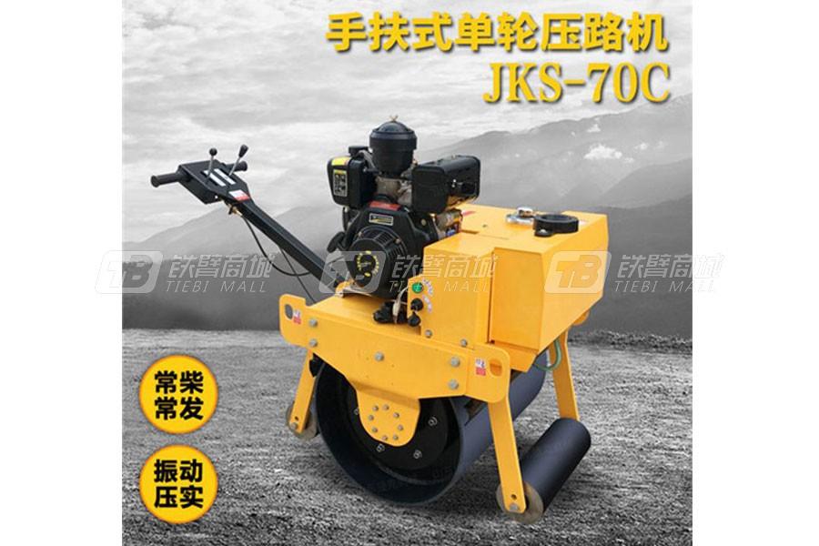 捷克机械JKS-70C手扶压路机