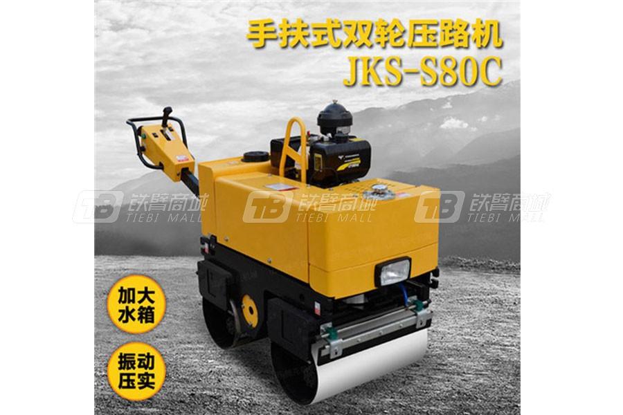 捷克机械JKS-S80C手扶压路机