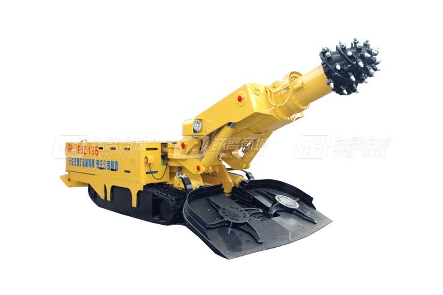 石煤EBZ135半煤岩掘进机