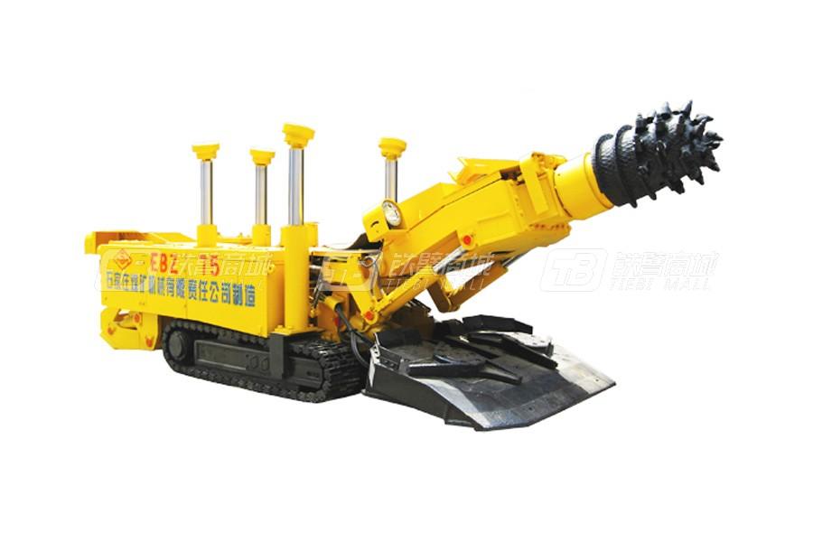 石煤EBZ75半煤巖掘進機