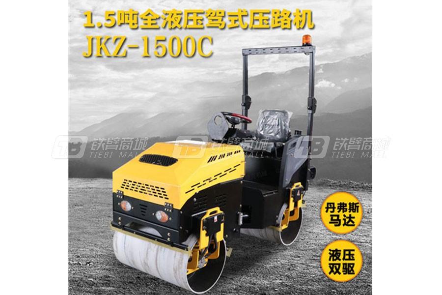 捷克机械JKZ-1500C座驾式压路机