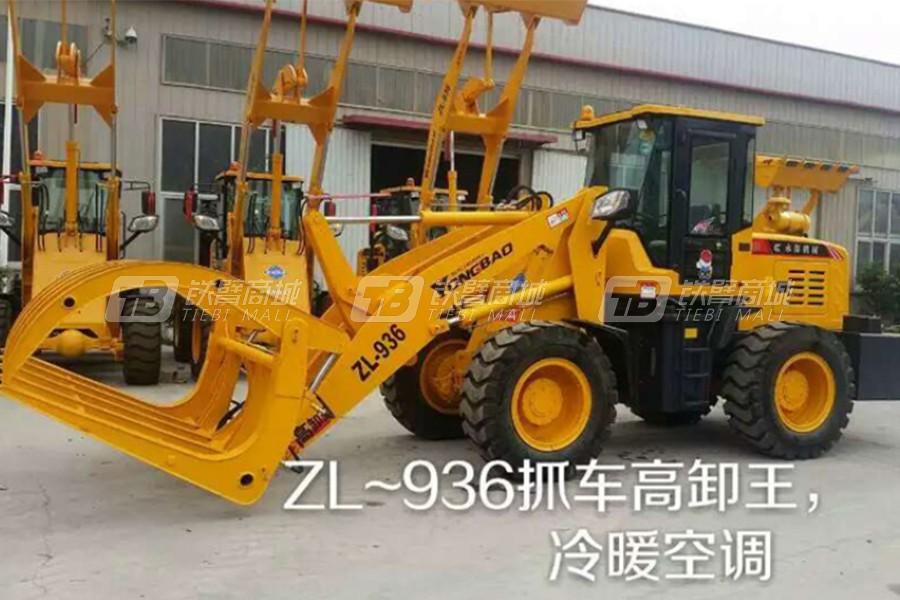 永保ZL-936叉装机