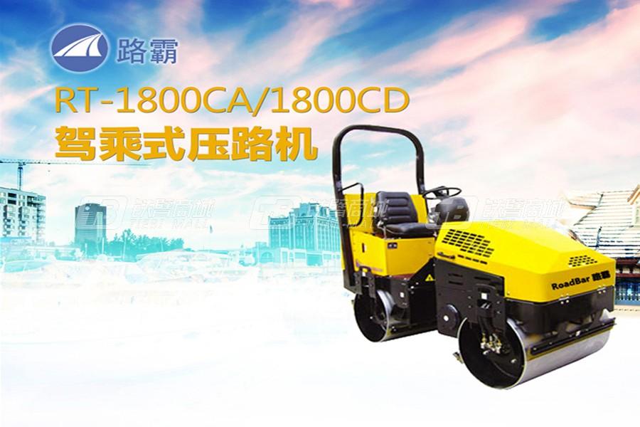 路霸RT-1800CA、1800CD驾乘式压路机