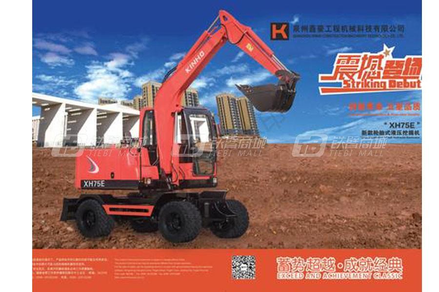 鑫豪XH75E机械行走轮式挖掘机