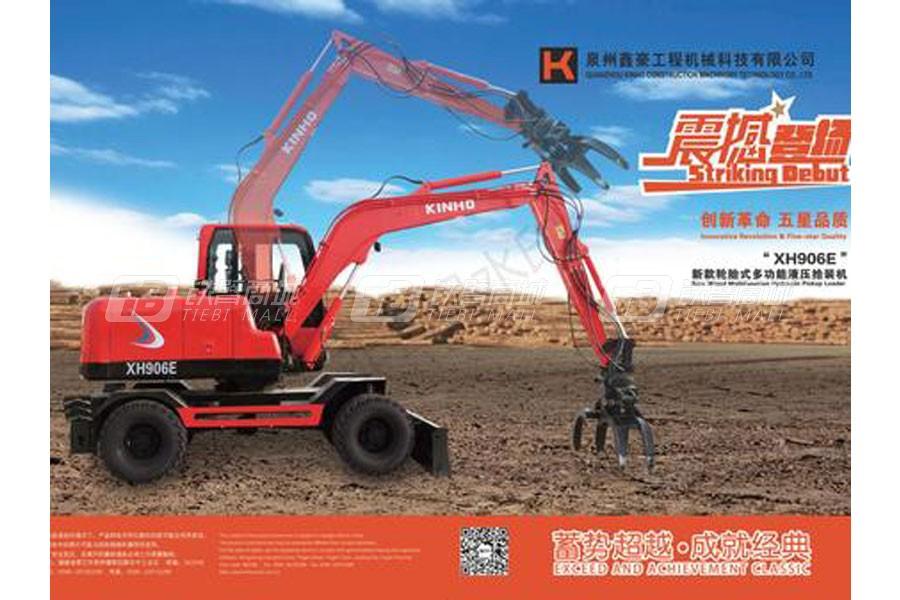 鑫豪XH906E轮式拾装机