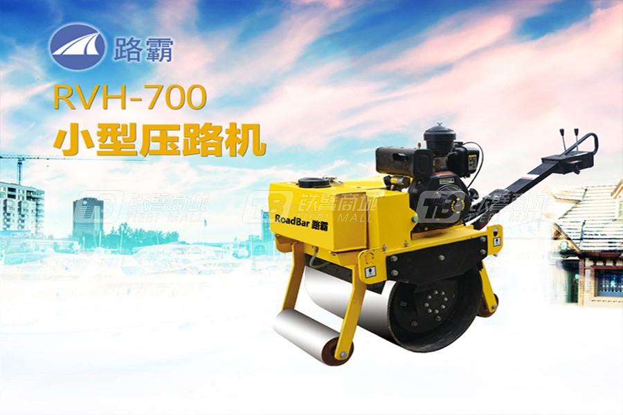 路霸RVH-700小型压路机