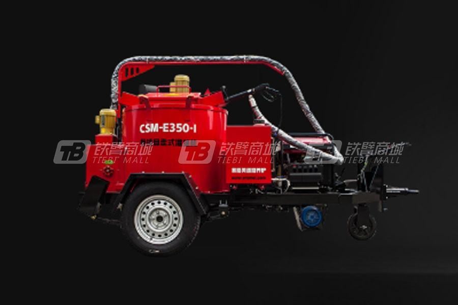 易路美CSM-E350拖挂自走式灌缝机