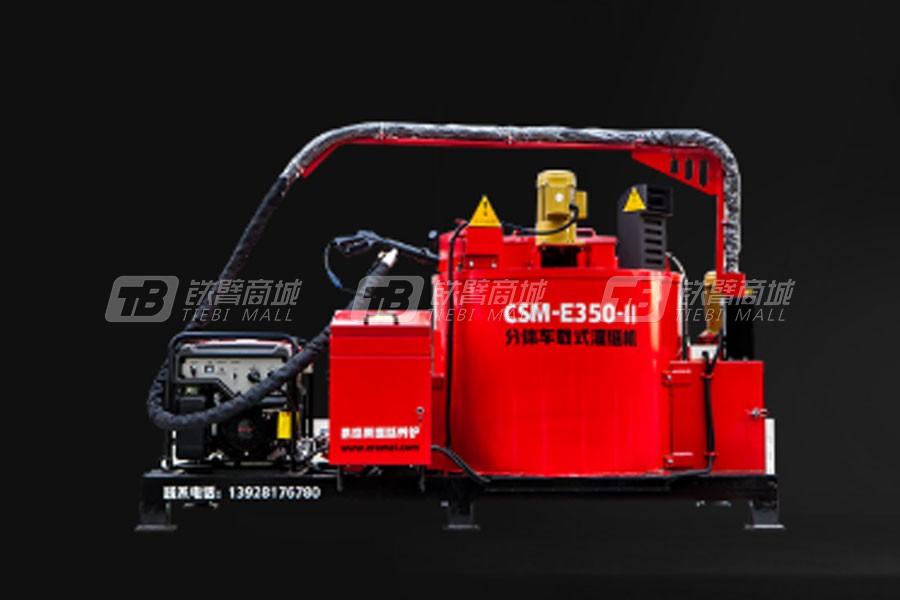 易路美CSM-E350Ⅱ分体车载式灌缝机