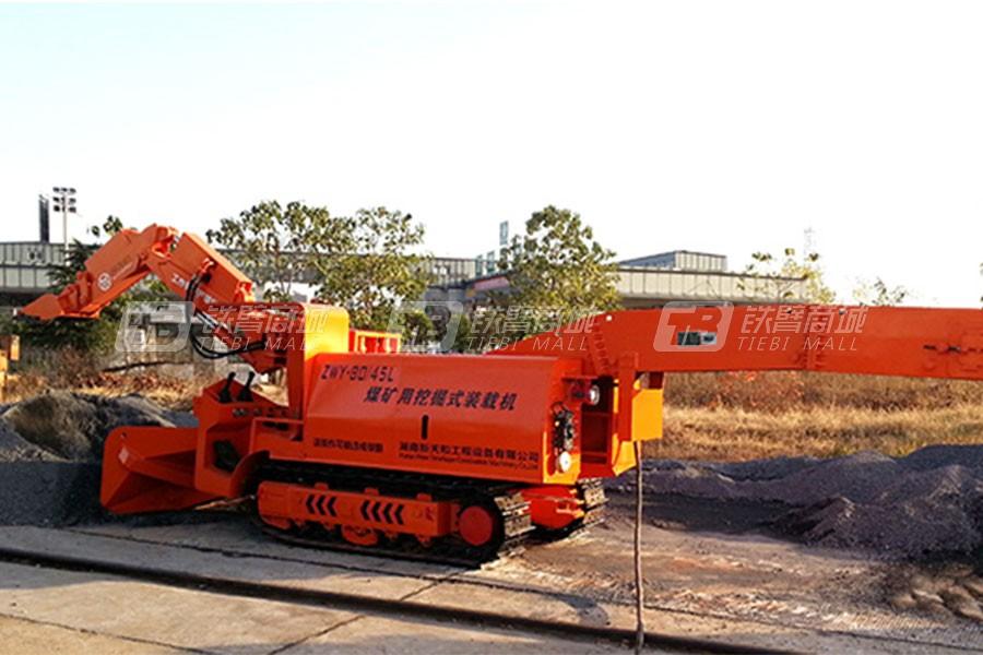 新天和ZWY煤矿用挖掘式装载机