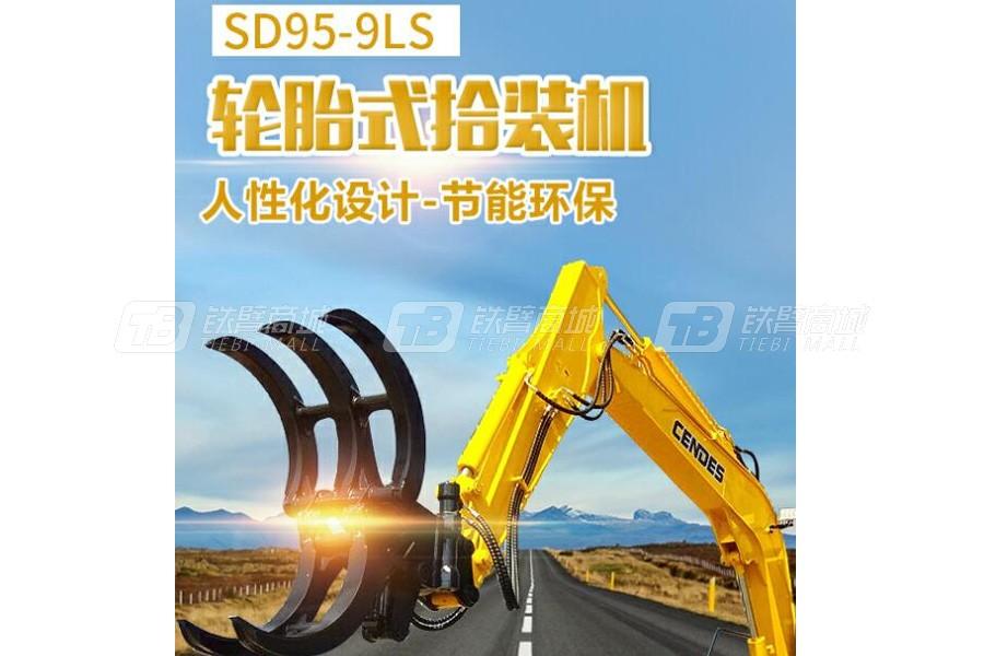 恒远SD95-9LS轮胎式拾装机