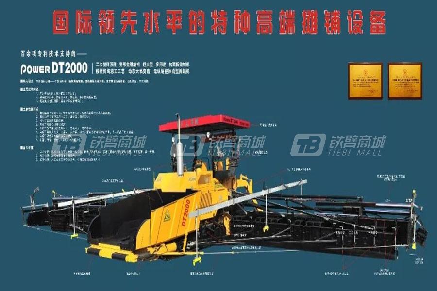 中大机械Power KDT2000摊铺机