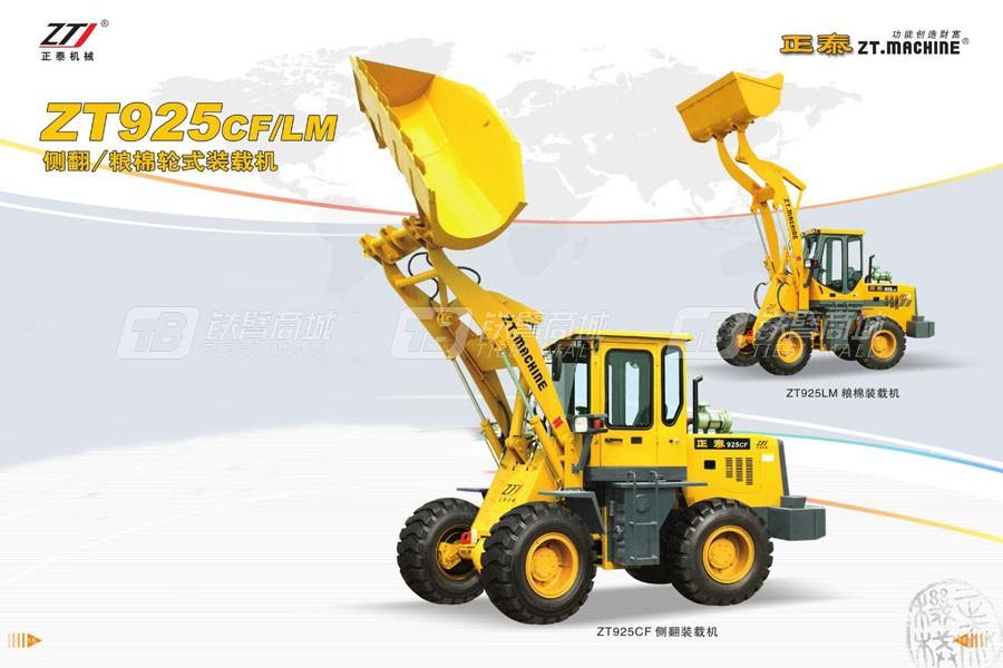 正泰ZT925CF侧翻轮式装载机