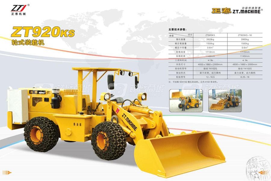 正泰ZT920KS超低型轮式装载机