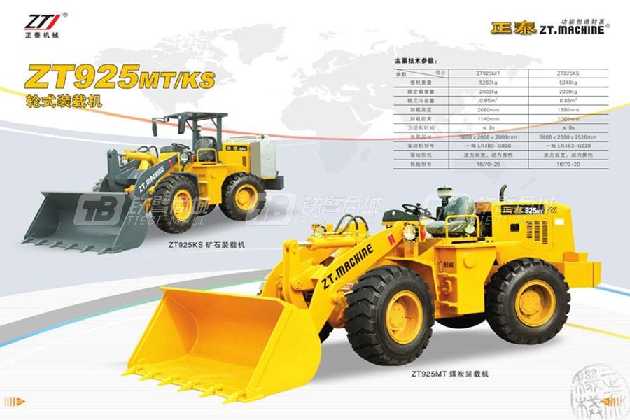 正泰ZT925MT-KS轮式装载机