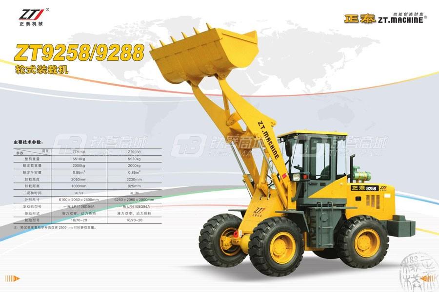 正泰ZT9258/9288轮式装载机