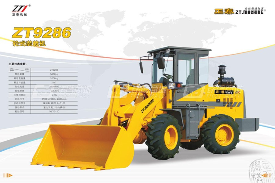 正泰ZT9286轮式装载机