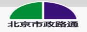 北京市政路通商贸有限责任公司