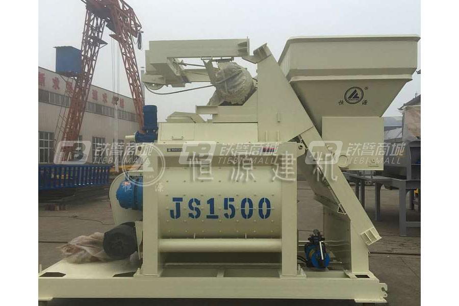 恒源建机JS1500混凝土搅拌机