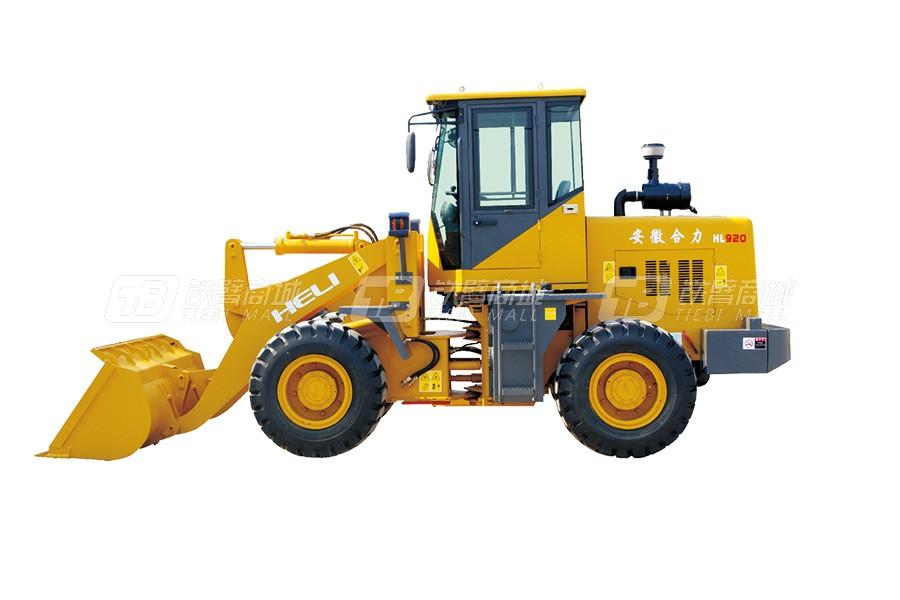 合力HL920轮式装载机