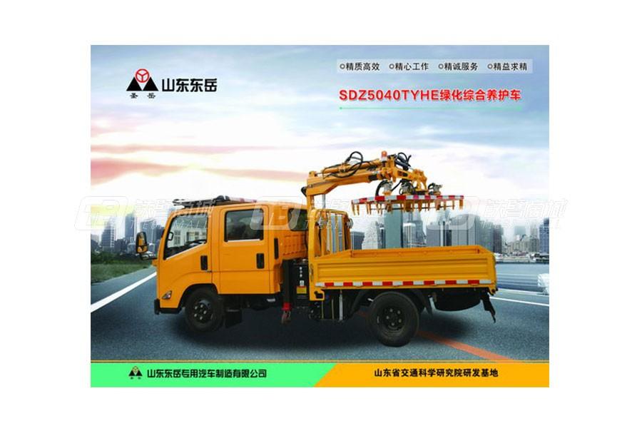 圣岳SDZ5040TYHE绿化综合养护车