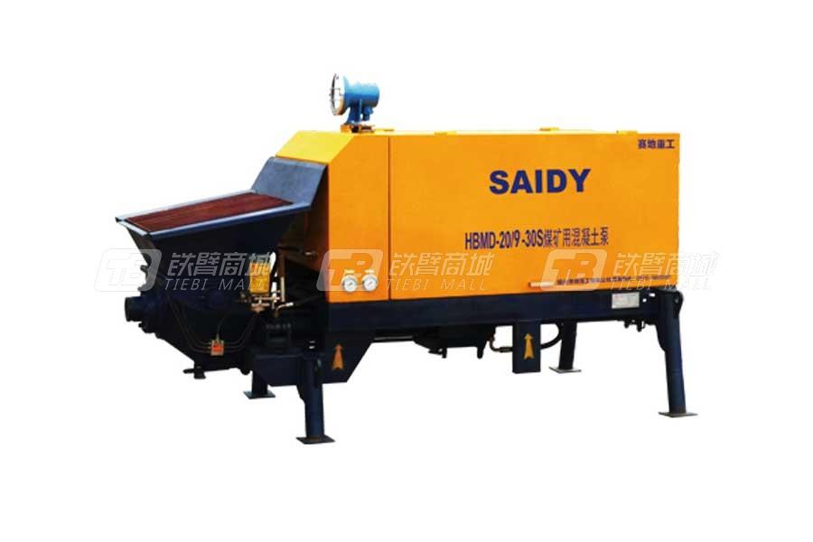 赛地重工HBMD-20/9-30S矿用混凝土泵