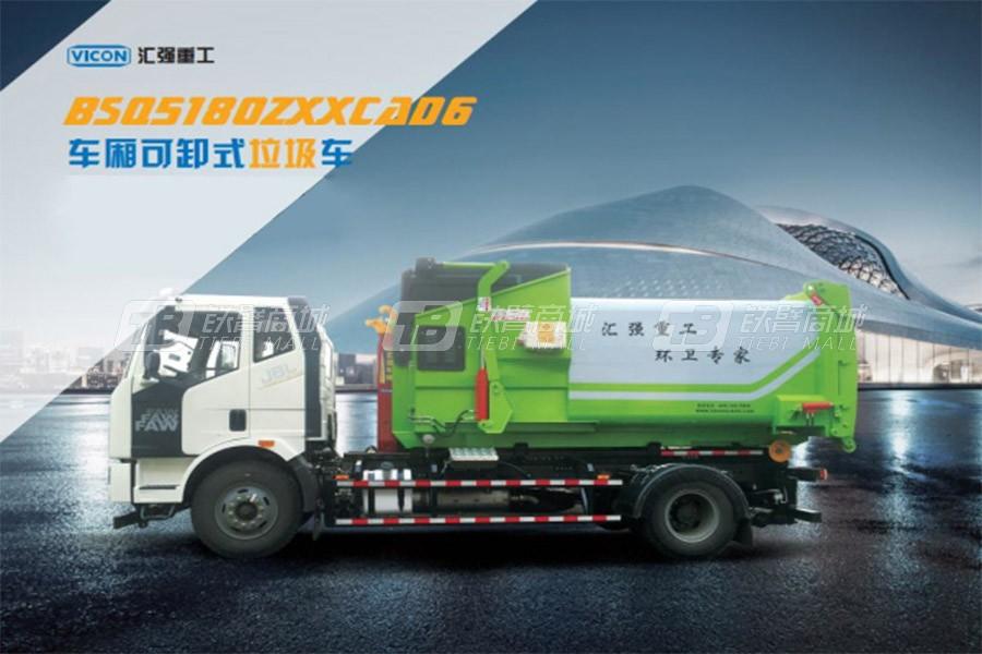 山东汇强BSQ5250ZXXDFD6车厢可卸式垃圾车