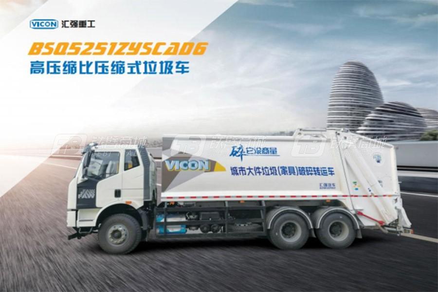 山东汇强BSQ5180ZYSCAD6高压缩比压缩式垃圾车