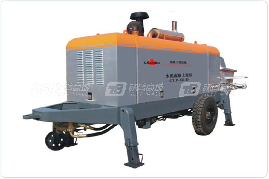 北京加隆GLT-80拖式混凝土输送泵