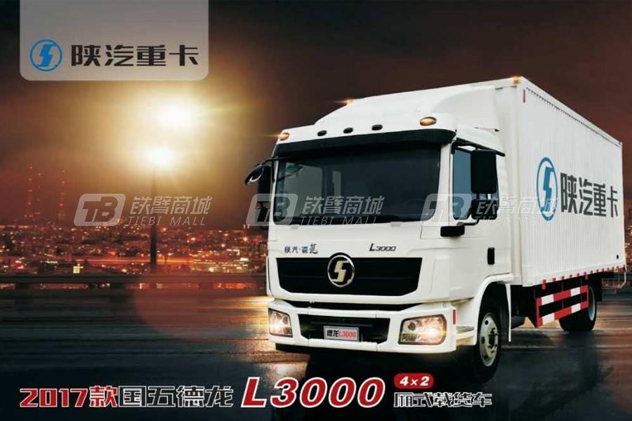 陕重汽L3000厢式载货车