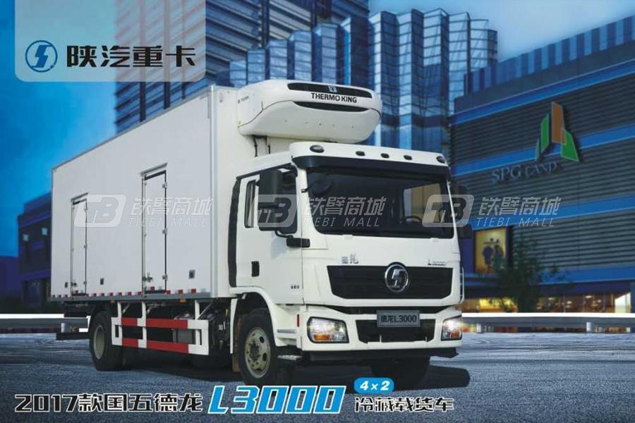 陕重汽L3000冷藏载货车冷藏车