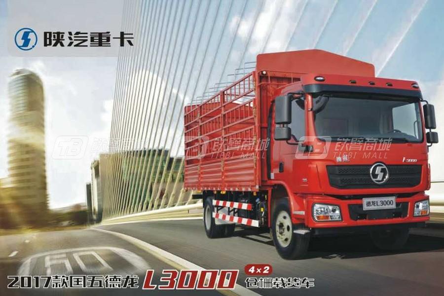 陕重汽L3000仓栅载货车