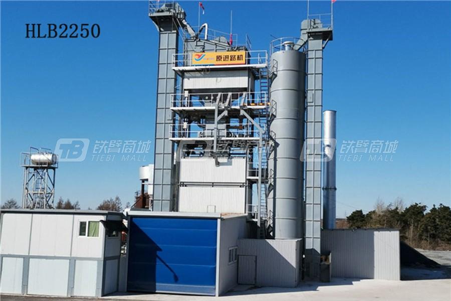 原进HLB2250环保型沥青混合料搅拌设备