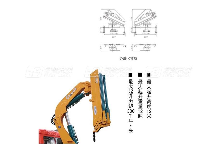 石煤QYS-12ZⅢ折臂式随车起重机